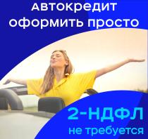 """Акция """"Автокредит оформить просто"""""""