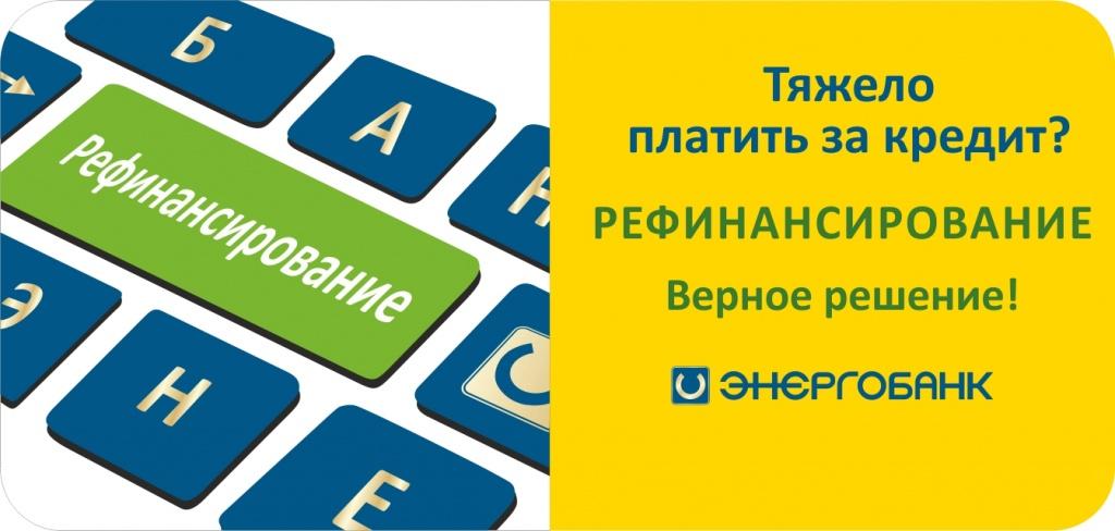 Банк Клюква предлагает рефинансирование кредитов сторонних банков на выгодных условиях.