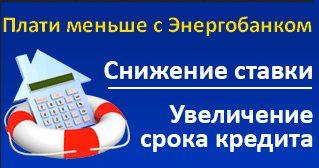 энергобанк рефинансирование кредитов кубань кредит тимашевск режим работы