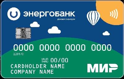 """Энергобанк напоминает, что с 1 июля 2021 г. Банк обязан зачислять пенсии и иные социальные выплаты на карты """"Мир"""""""